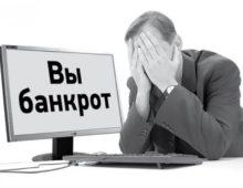 Закон о банкротстсве физических лиц в 2017 году
