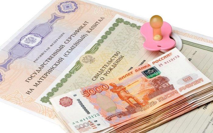 Сроки единовременной выплаты из материнского капитала