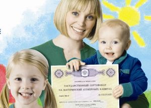 Свежие изменения в программе материнский капитал в 2016 году