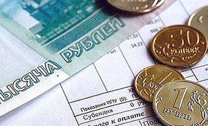 Получение субсидии на оплату коммунал