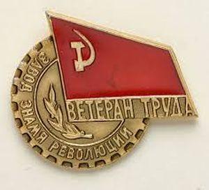 Льготы ветеранам труда в Санкт-Петербурге и Свердловской области