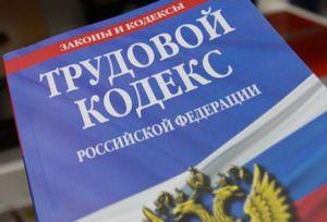 Законы РФ о МРОТ