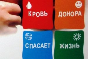 Как вести себя после сдачи крови