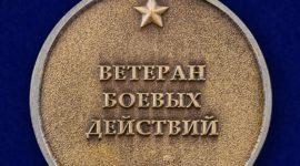 """Как получить медаль """"Ветеран боевых действий"""""""