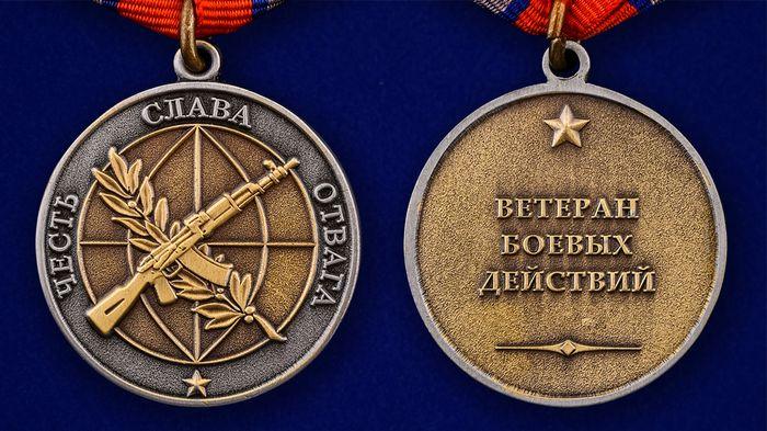 Как выглядит медаль Ветерана боевых действий