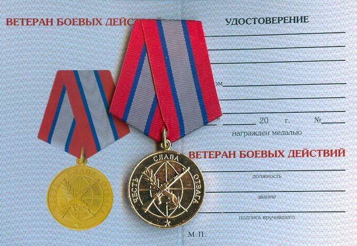 Удостоверение и медаль ветерана боевых действий