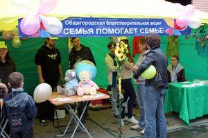 Фонды и центры поддержки малоимущих семей