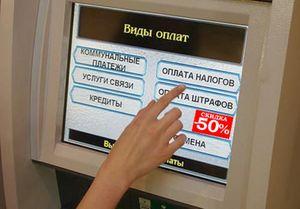 Оплата штрафа ГИБДД через терминал
