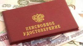 Размер и порядок оформления социальной пенсии