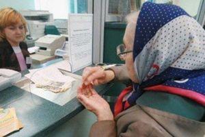 Размер социальной пенсии по старости