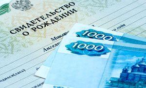 Кому положены выплаты при рождении ребенка в Москве