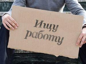 Зарегистрированная и скрытая безработица