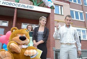 Жилье российской семье программа