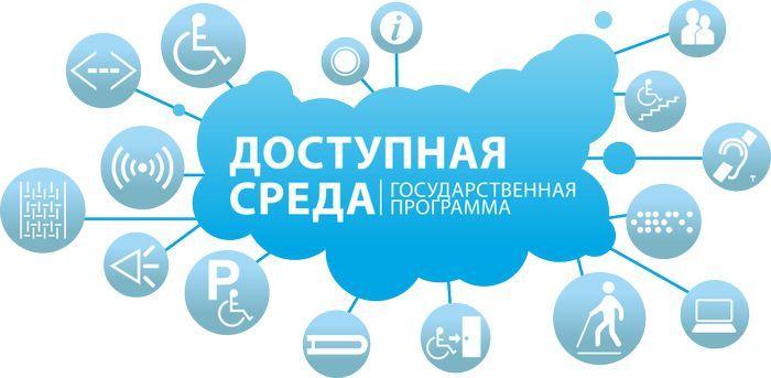 Государственная программа - Доступная среда - на 2016 – 2020 года для инвалидов: описание и реализация