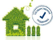 Ипотека с государственной поддержкой: условия и правила оформления