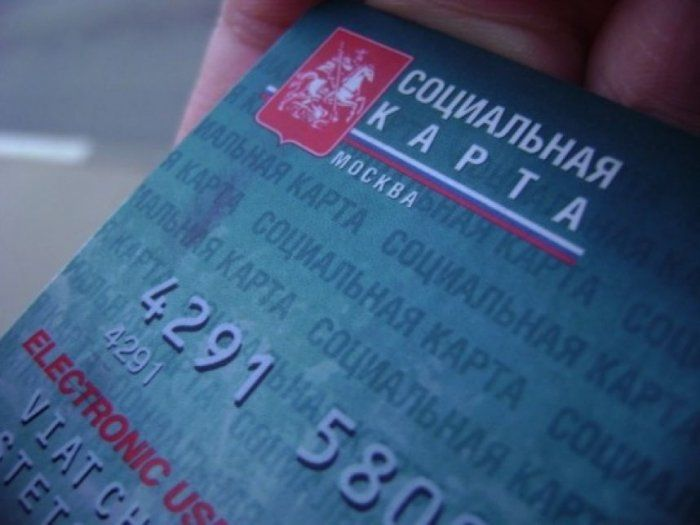 Восстановление социальной карты студента в Москве при утрате