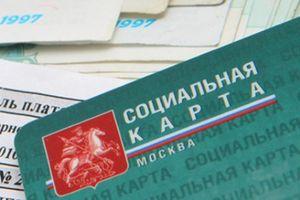 Как получить социальную карту москвича