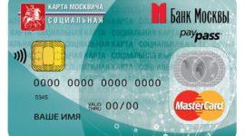 Кому положена социальная карта москвича