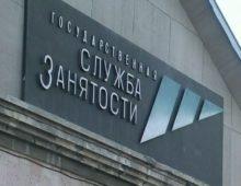 Последняя редакция Закона о занятости населения РФ