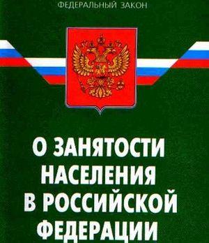 Закон о занятости населения РФ последней редакции