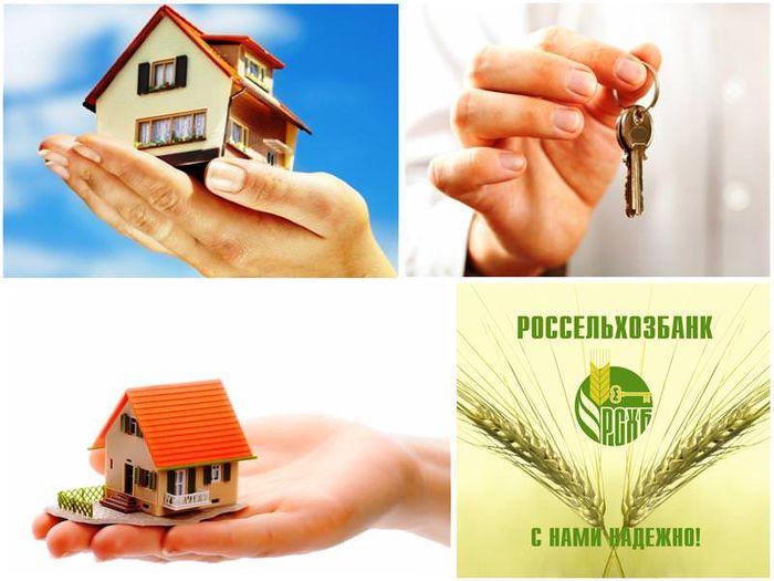 Процентная ставка по ипотеке от Россельхозбанка
