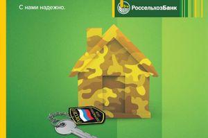 Условия военной ипотеки от Россельхозбанка