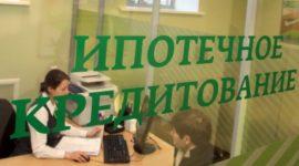 Ипотека на вторичное жилье от Сбербанка: условия, процентные ставки и др