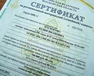 Сумма регионального материнского капитала в Московской области