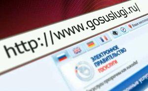 Для чего нужна регистрация на портале Госуслуг