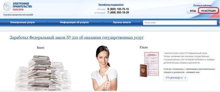 Как зарегистрироваться на сайте Госуслуги физическому лицу: пошаговая инструкция и способы