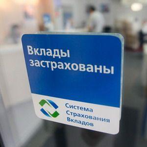 Список банков из системы обязательного страхования вкладов