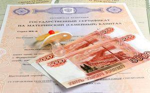 Региональные изменения и индексация Материнского капитала
