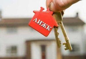 Реструктуризация долга по ипотеке с помощью АИЖК