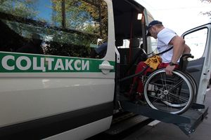 Оплата социального такси в Москве