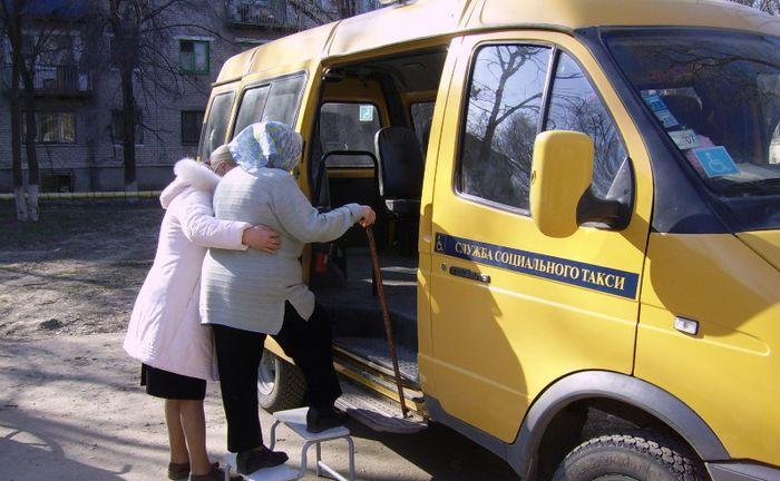 Как заказать социальное такси