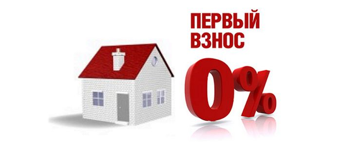 ВТБ 24 – ипотека без первоначального взноса