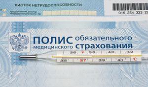 Где можно получить полис обязательного медицинского страхования