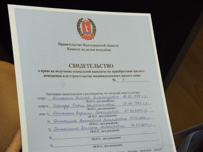 Сертификат Молодая семья в 2017 году: сумма помощи и порядок получения