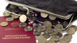 Кто имеет право на получение двух пенсий одновременно