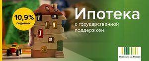 Условия ипотеки с государственной поддержкой в Россельхозбанке