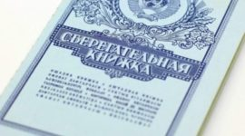 Правила компенсации вкладов 1991 года