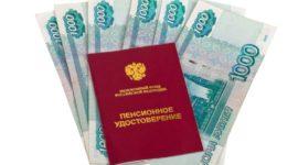Правила получения московской надбавки к пенсии