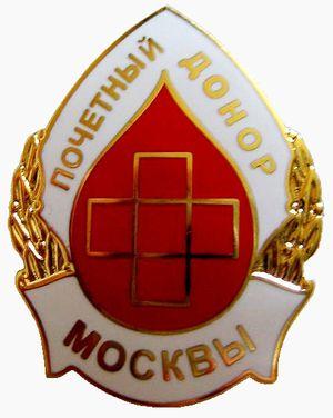 Льготы и выплаты почетным донорам Москвы