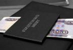 Правила назначения и размер президентской стипендии