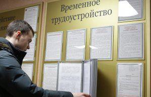 Сроки давности за незаконно полученное пособие по безработице