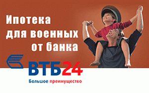 Военная ипотека от банка ВТБ 24