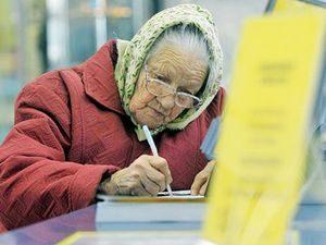 Добавка к пенсии после 80 лет