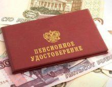Виды и правила получения надбавки к пенсии