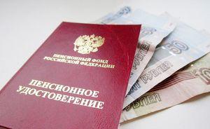 Законы РФ о надбавках к пенсии