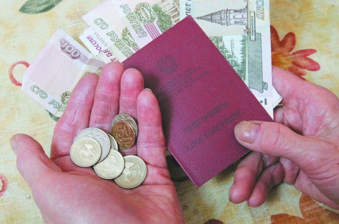 Законы о правилах назначения пенсии по старости без трудового стажа